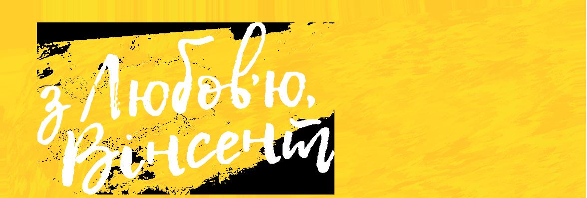vincent-hero_img-left